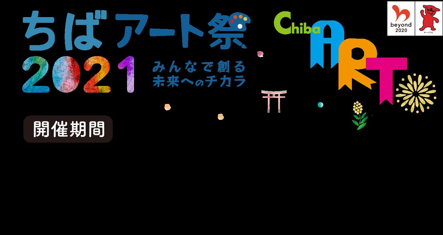 パワーアップして開催決定! CHIBA ART FESTIVAL ちばアート祭2021 開催期間:令和3年(2021年)7/31(土)~9/5(日) 千葉会場(千葉県立美術館、千葉ポートパーク、千葉ポートタワー)、香取会場(香取市小野川周辺、さわら町屋館(香取市上川岸小公園)、いなえギャラリー)