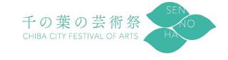 千の葉の芸術祭