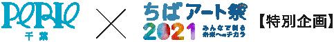 ペリエ千葉×ちばアート祭2021 特別企画