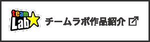 チームラボ作品紹介